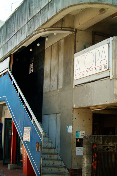 KOMABA AGORA THEATER PICTURE