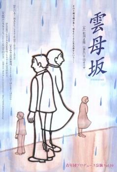 『雲母坂(きららざか)』チラシ画像