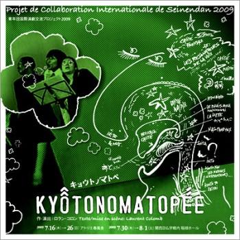 『kyotonomatopee』チラシ画像