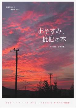 『おやすみ、枇杷の木』チラシ画像