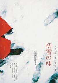 『初雪の味』チラシ画像