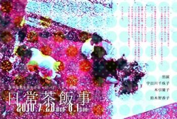 『日常茶飯事』チラシ画像