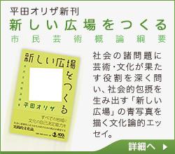 平田オリザ新刊「新しい広場をつくる-市民芸術概論綱要-」